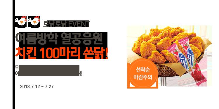 여름방학 열공응원 이벤트