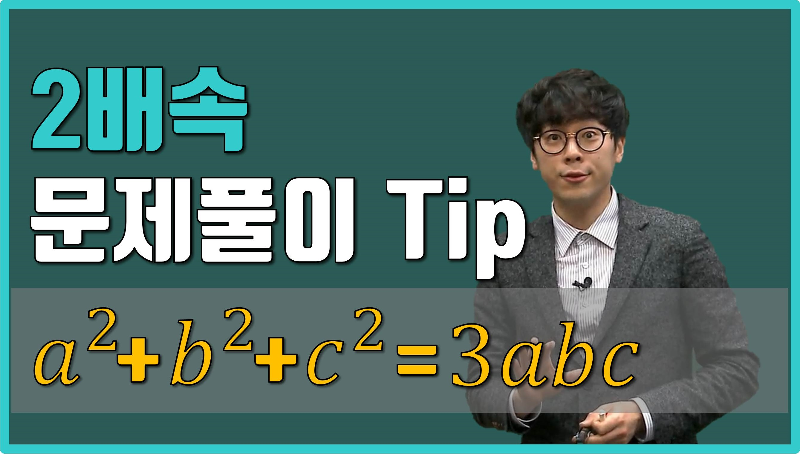 [수학(상)] 2배 빨리 푸는 꿀팁! a^3+b^3+c^3=3abc 유...