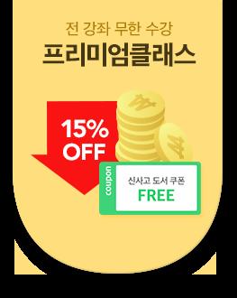 20% 할인 + 교재 4권