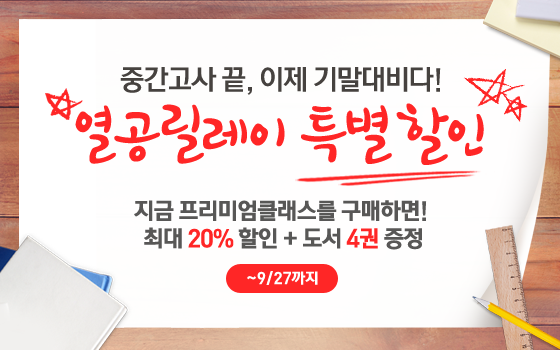 열공릴레이 이벤트 최대 20%할인!