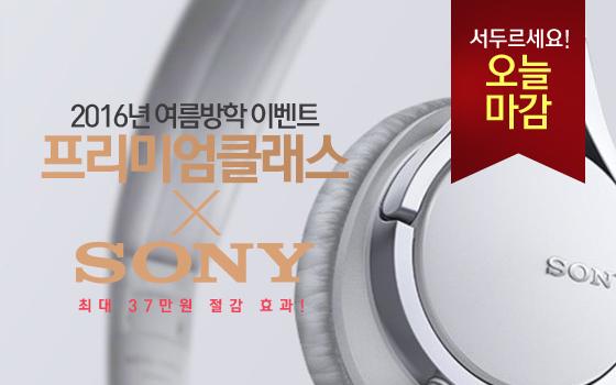 [�������� 11��]�����̾�Ŭ���� X SONY