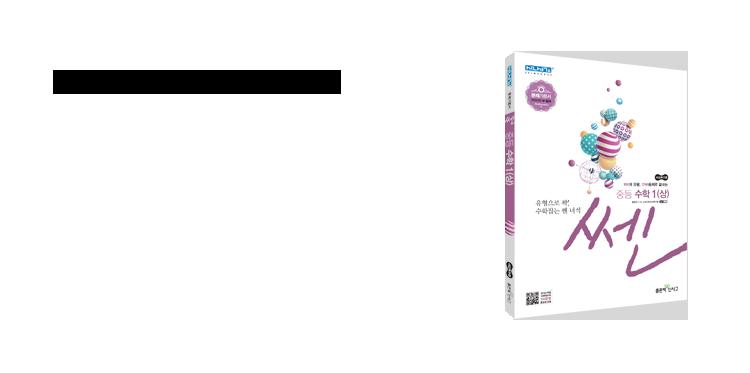 2018 예비중1 수학(상) 완강!