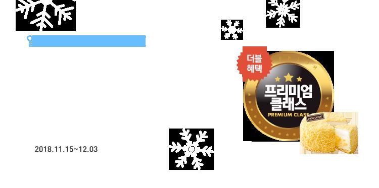 겨울방학 얼리버드 이벤트