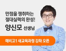 양신모 선생님 예비고1 새교육과정 오픈!