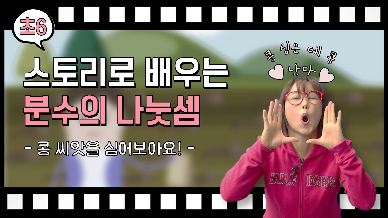 [쎈 6-2] ①분수의 나눗셈 / 난다쌤의 스토리로 배우...