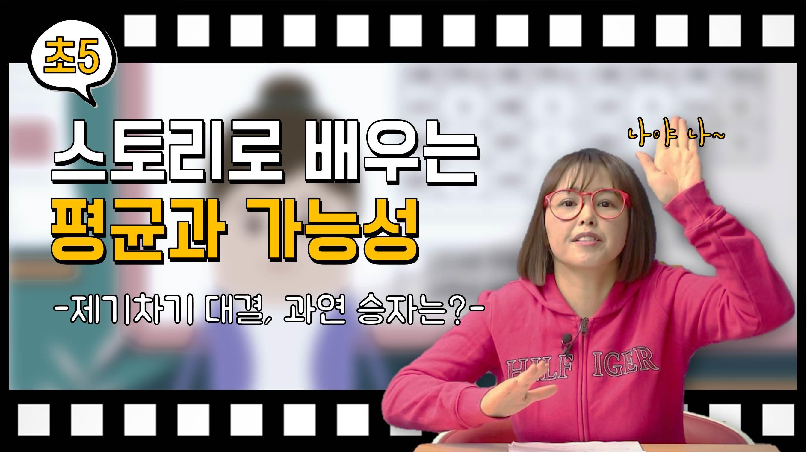 [쎈 5-2] ⑥평균과 가능성 / 난다쌤의 스토리로 배우...