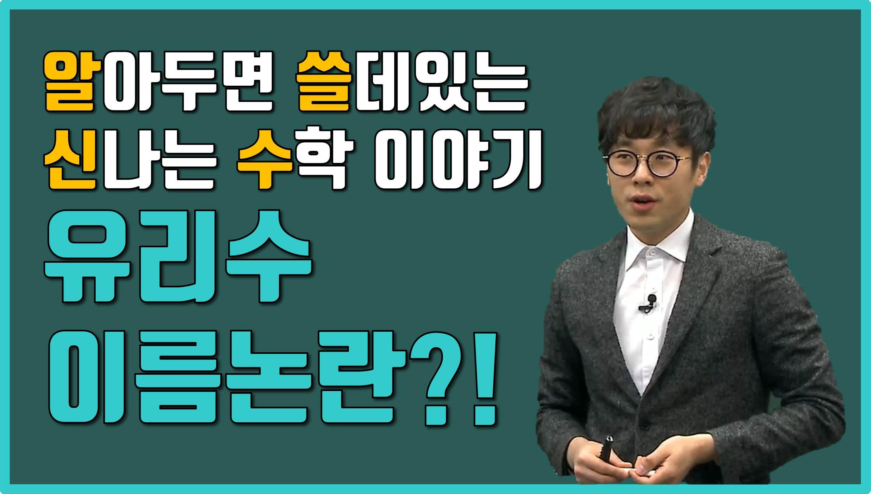 [수학(상)] 유리수 이름 논란?!