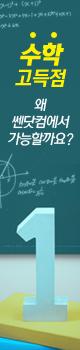수학 고득점 왜 쎈닷컴에서 가능할까요?