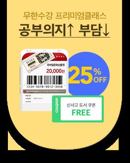 인싸템+25%할인+교재무료