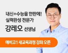 강레오 선생님 예비고1 새교육과정 오픈!