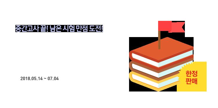 [한정판매] 1학기 기말 + 2학기 패키지