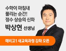 박상현 선생님 예비고1 새교육과정 오픈!