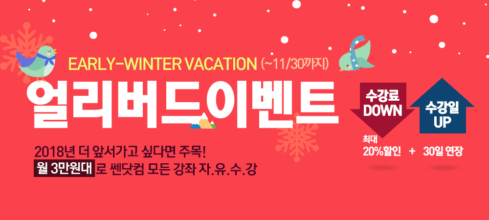 겨울방학 얼리버드 이벤트!
