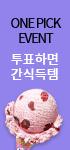 BTS 쎈닷컴 최애쌤 ONE PICK 이벤트