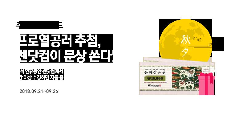 ★for 프로열공러★ 문상 쏜다!