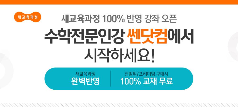 새교육과정 100%반영 예비고1 강좌 오픈