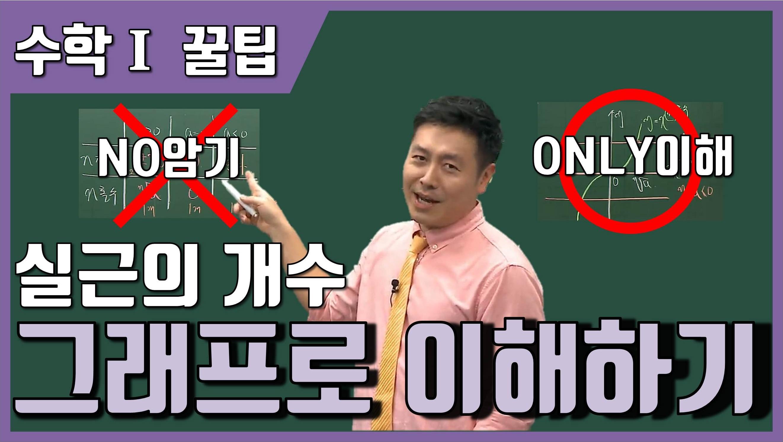[수학Ⅰ] 실근의 개수 구하기 문제 암기없이 끝내기